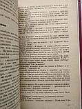 Турецкие сказки, фото 6