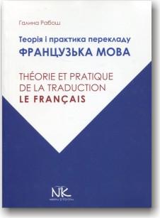 Теорія і практика перекладу (французька мова) для факультетів міжнародних відносин