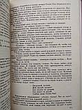 Турецкие сказки, фото 9