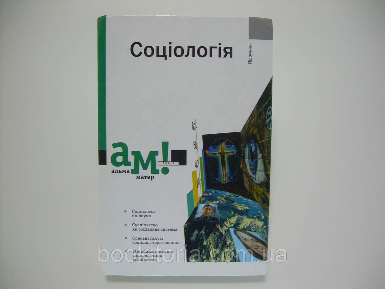 Городяненко В.Г. Соціологія (б/у).