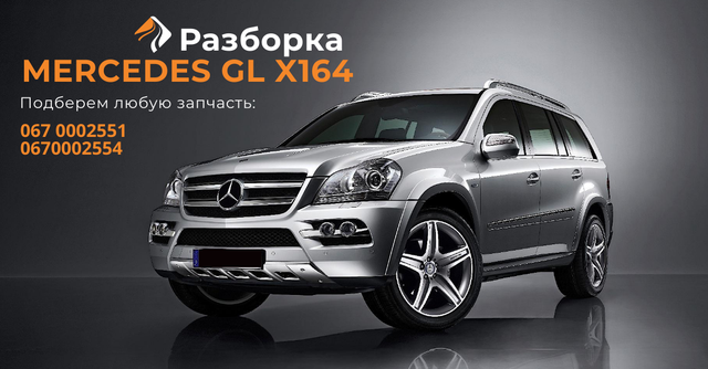 ФАРА на MERCEDES-BENZ GL X164