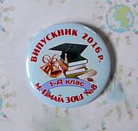 Значок для  выпускника