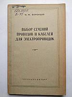 Выбор сечений проводов и кабелей для электропроводок Ф.Ф.Воронцов