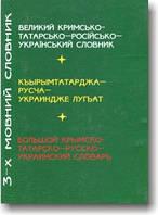 Великий кримськотатарсько-російсько-український словник