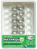Матриці контурні лавсанові для молярів з фіксуючим пристроєм №1.095 (ТОР ВМ), 10шт./уп., фото 1
