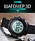Cпортивные мужские часы  с шагомером Skmei (Скмей)1215 Dekker, фото 4