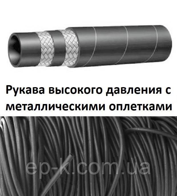 Рукава резиновые высокого давления с металлическими оплетками неармированные ГОСТ 6286-73