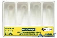 Матрицы контурные лавсановые для премоляров №1.190 (ТОР ВМ), 60шт./уп.