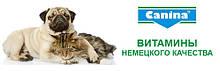 Canina Витамины для животных (Германия)