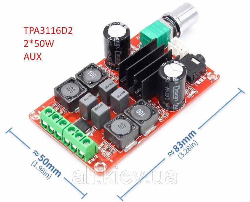 Усилитель TPA3116D2 2x50 W цифровой АУКС регулятор громкости стерео