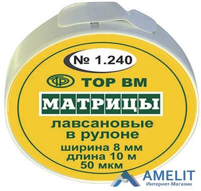 Матрицы лавсановые сепарационные в рулоне №1.240 (ТОР ВМ), 10м./уп.