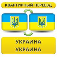 Квартирный Переезд по Украине!