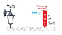 Светильник парковый RIGHT HAUSEN (металл/стекло/черный) 60W E27 вниз HN-193012