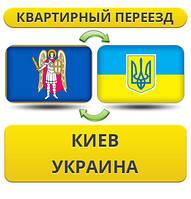Квартирный Переезд из Киева по Украине!