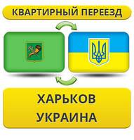 Квартирный Переезд из Харькова по Украине!