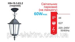 Светильник парковый RIGHT HAUSEN (металл/стекло/черный) 60W E27 на цепи HN-193032