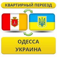 Квартирный Переезд из Одессы по Украине!