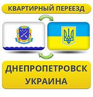 Квартирный Переезд из Днепропетровска по Украине!