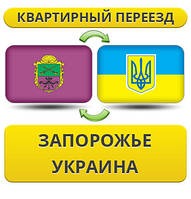 Квартирный Переезд из Запорожья по Украине!