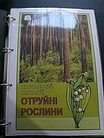 Отруйні рослини. Навчальний гербарій