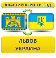 Квартирный Переезд из Львова по Украине!