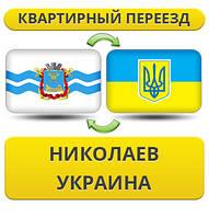 Квартирный Переезд из Николаева по Украине!
