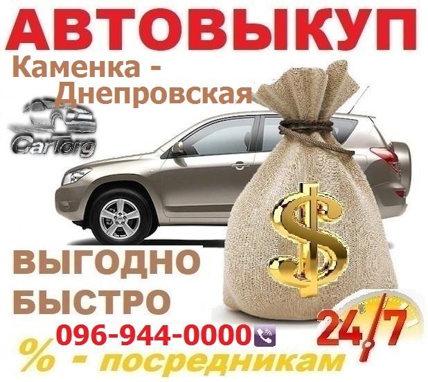 Авто выкуп Каменка-Днепровская / CarTorg / Авто выкуп в Каменке-Днепровской, 24/7