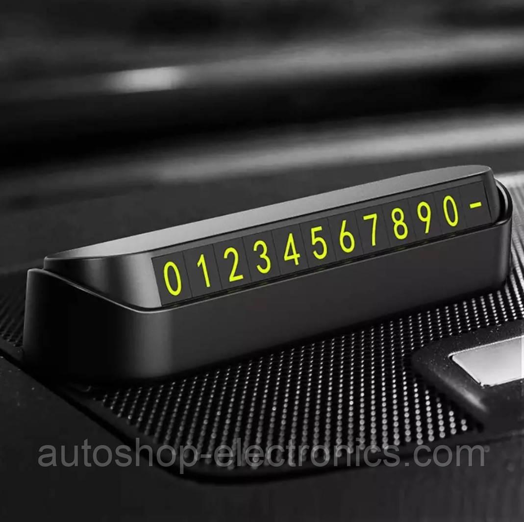 Номер телефона владельца авто для вызова к месту парковки или стоянки (цифры магнитные, скрытие номера)