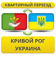 Квартирный Переезд из Кривого Рога по Украине!