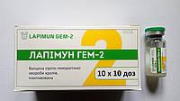 Вакцина для кролів Лапімун ГЕМ-2 (1 флакон 10 доз)