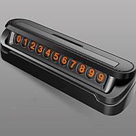 Номер телефона владельца авто для вызова к месту парковки или стоянки (цифры яркие, скрытие номера)