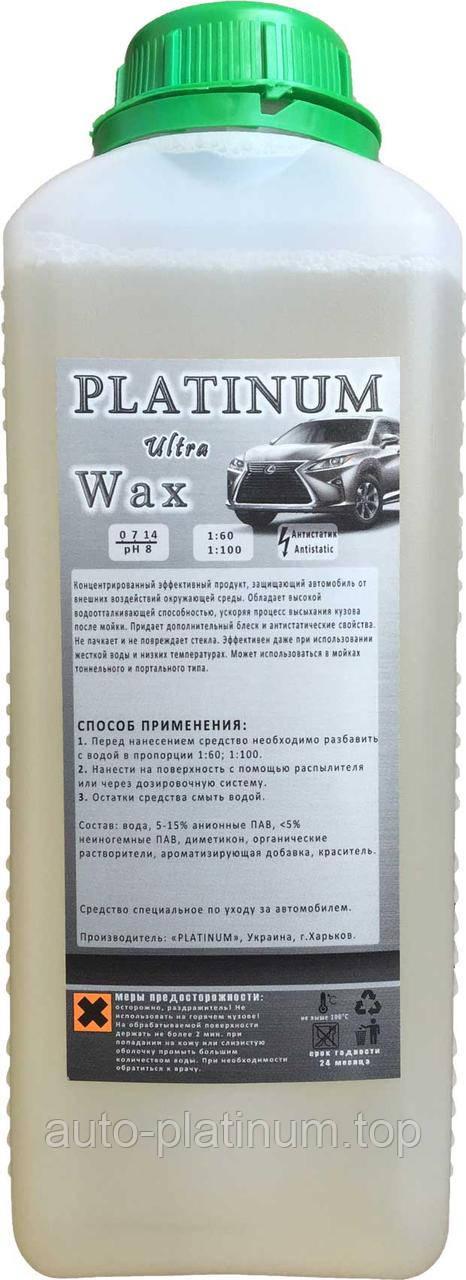 Холодный воск Platinum Wax Ultra 1 л