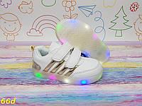 Детские кроссовки белые с золотом со светящейся подошвой Led подсветка