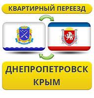 Квартирный Переезд из Днепропетровска в Крым!