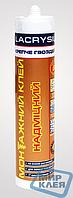 Клей Круче гвоздей Лакрисил 280мл. каучуковый (Lacrysil)