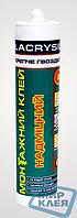 Клей Круче гвоздей Лакрисил суперфиксация 280мл. белый (Lacrysil)
