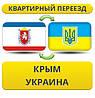 Квартирный Переезд из Крыма в/на Украину!