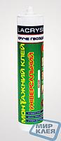 Клей Круче гвоздей Лакрисил белый 280мл (Lacrysil)