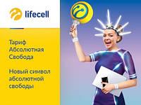 Lifecell «Абсолютная свобода»