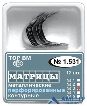 Матрицы металлические контурные перфорированные средние с выступом №1.531(3) (ТОР ВМ), 12шт./уп.