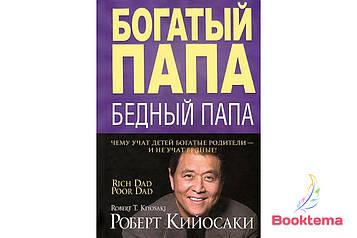 Кийосаки Р. - Богатый папа, бедный папа