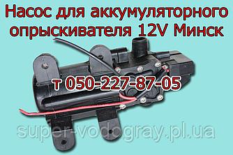 Насос для аккумуляторногоопрыскивателяМинск
