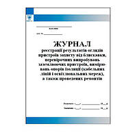 Журнал реєстрації результатів оглядів пристроїв захисту від блискавки