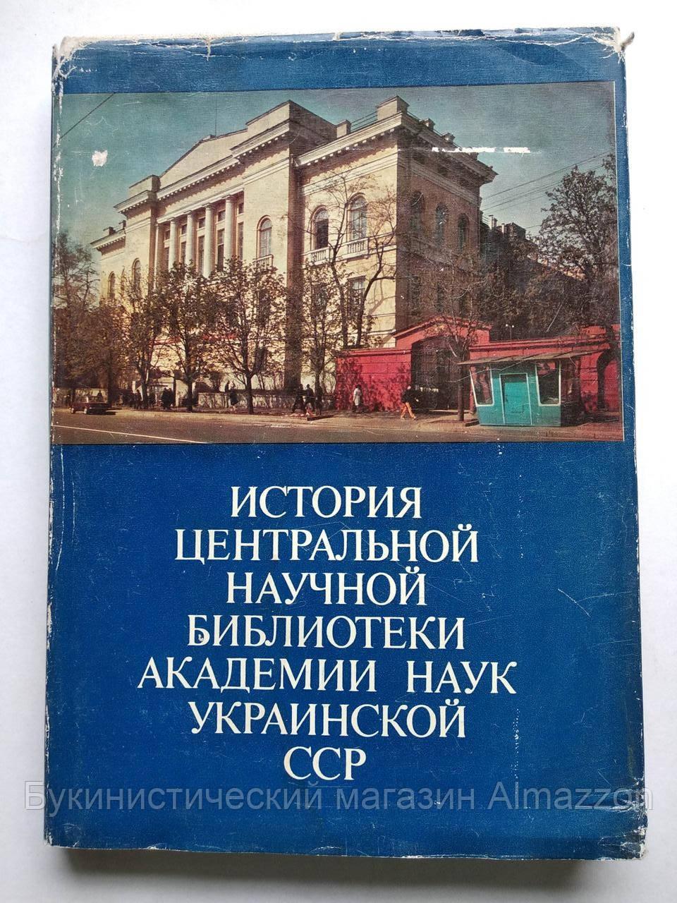 История Центральной Научной Библиотеки Академии Наук Украинской ССР