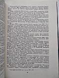 История Центральной Научной Библиотеки Академии Наук Украинской ССР, фото 4