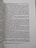 История Центральной Научной Библиотеки Академии Наук Украинской ССР, фото 6