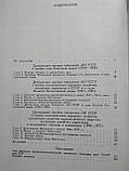 История Центральной Научной Библиотеки Академии Наук Украинской ССР, фото 8