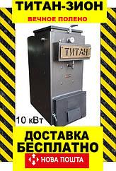 Котел Холмова «ТИТАН-ЗИОН» 10 кВт ВЕЧНОЕ ПОЛЕНО