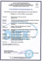 sertifikat_vidpoidnosti_kapleviddilyuvach_s_3701.png