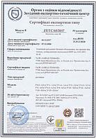 sertifikat_ekspertizi_tipu_resiveri.png